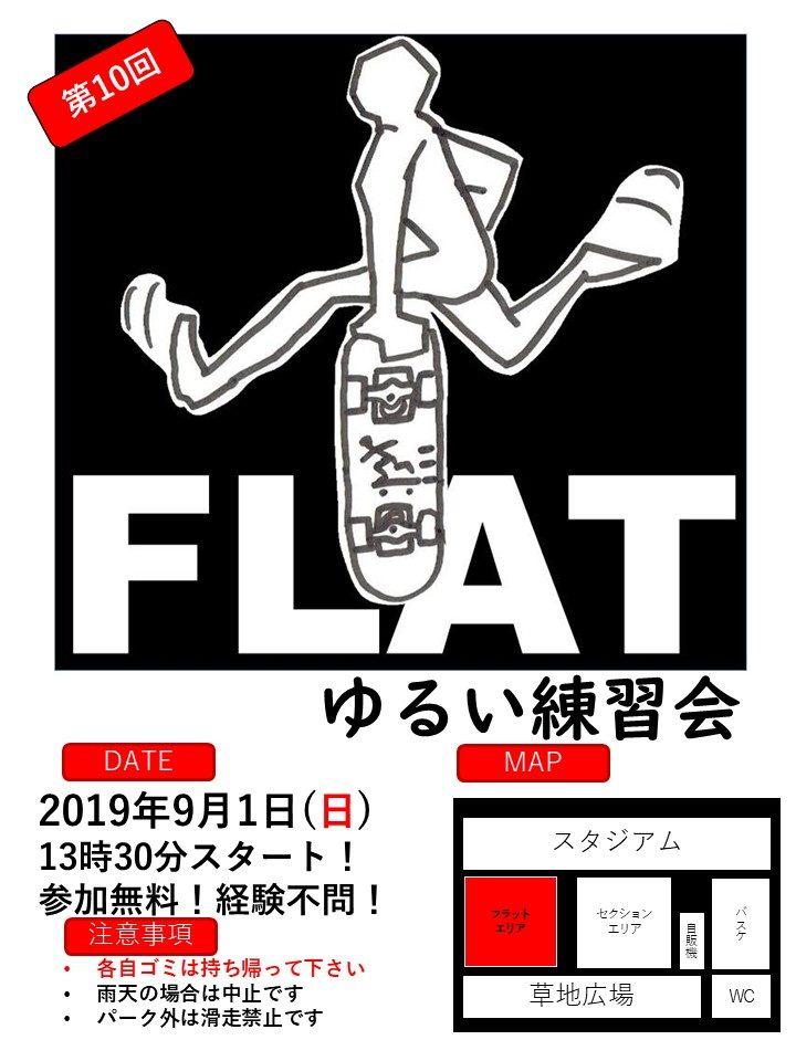9/1(日)「ゆるい練習会」開催!