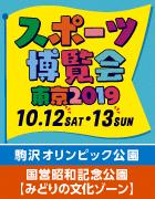 「スポーツ博覧会 東京2019」今週末開催