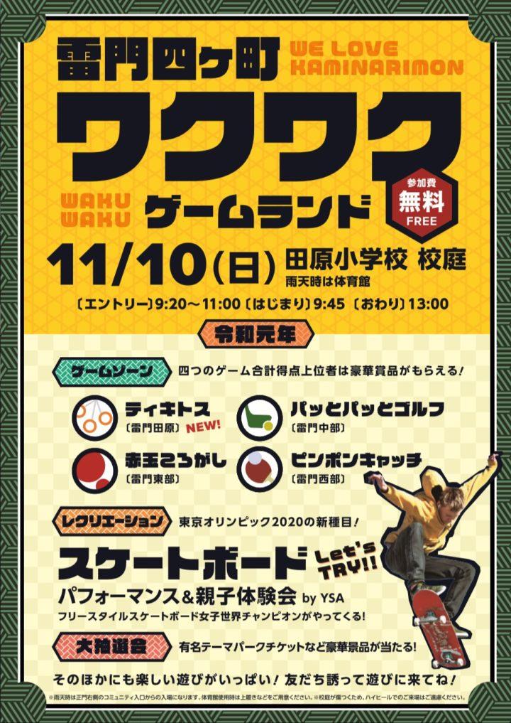 明日(11/10)は雷門(東京)で若手3人によるデモ