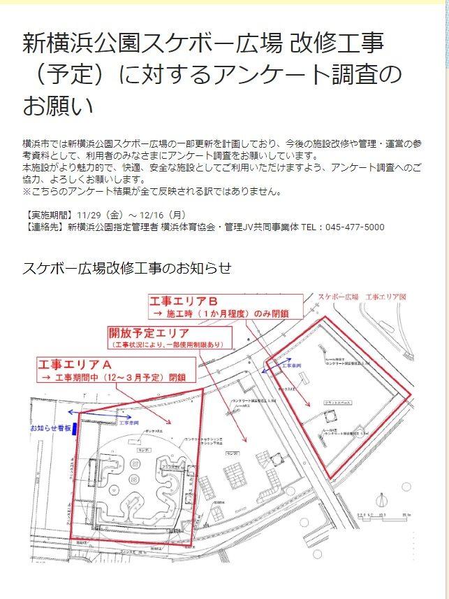 新横浜公園スケボー広場 改修工事(予定)に対するアンケート調査のお願い