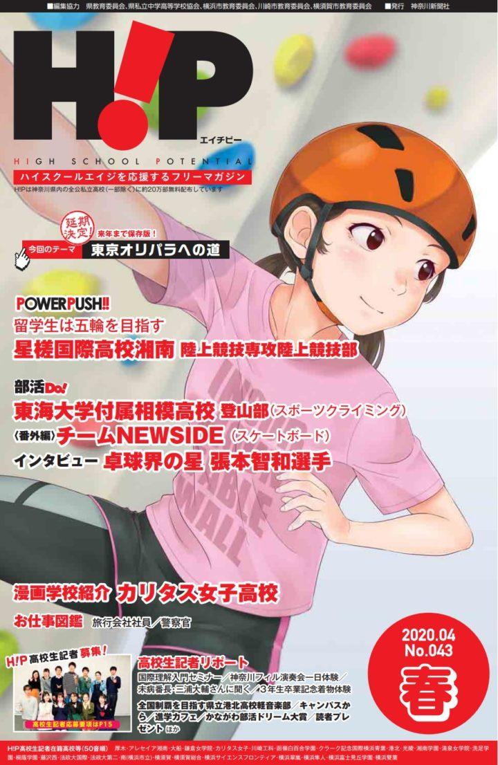 神奈川新聞「H!P」掲載!