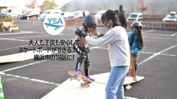 署名を始めました!「横浜市18区に1つずつのスケートボード可能なエリアを」